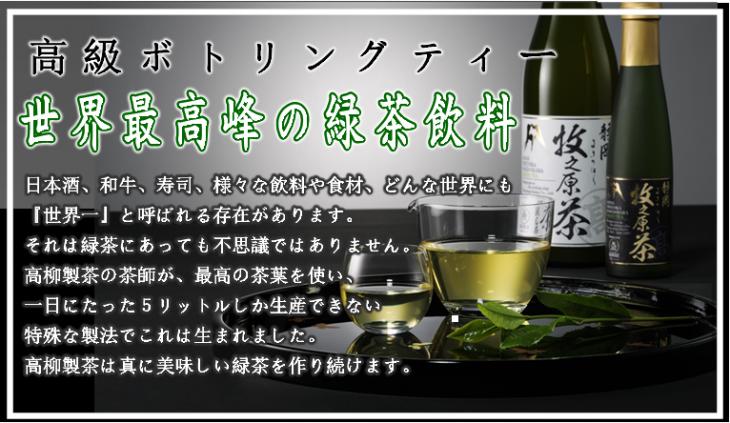牧之原 茶 高柳製茶