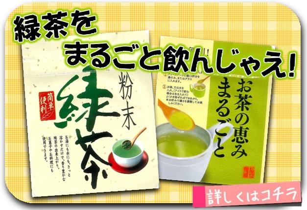 粉末緑茶 粉茶