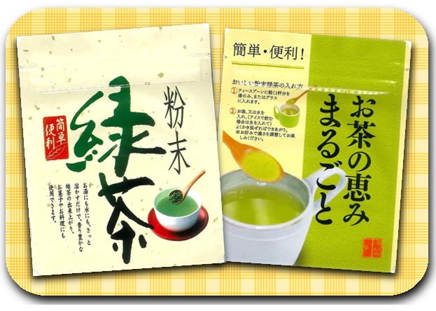 粉茶 粉末緑茶