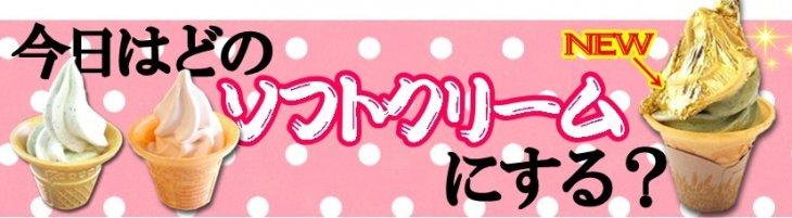 ソフトクリーム6種