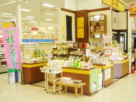 高柳製茶(焼津店)